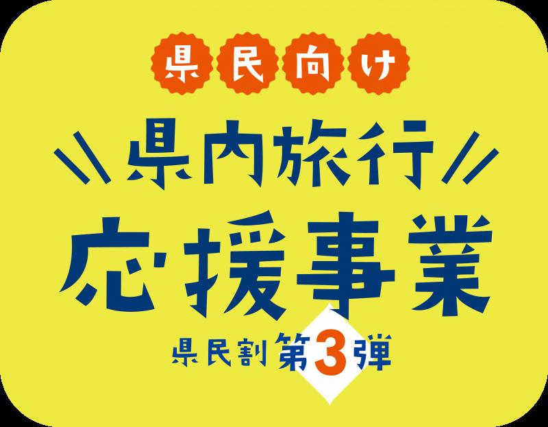 石川県民向け県内旅行応援事業